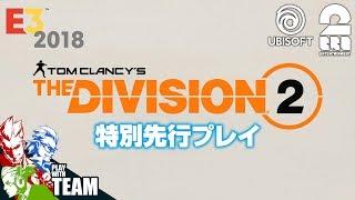#1【E3/2018】弟者,兄者,おついちの「THE DIVISION 2」【2BRO.】