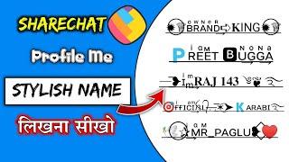 Share Chat Stylish Name | Share Chat Par Stylish Name Kaise Likhe 2021 #stylishname screenshot 5
