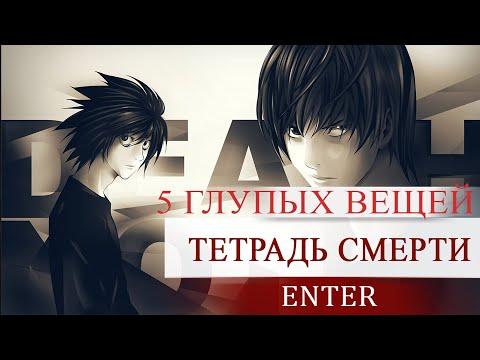 ТЕТРАДЬ СМЕРТИ - 5 ГЛУПЫХ ВЕЩЕЙ  - DEATH NOTE