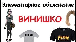 ВИНИШКО - Элементарное Объяснение