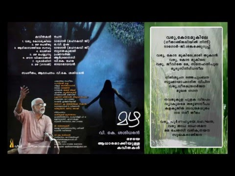 Varoo Kodamukile, poem by Tagore, translated by Mahakavi G, music given and sung by V.K.S.