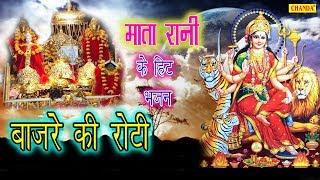 नवरात्री स्पेशल | Bajre Ki Roti | बाजरे की रोटी | Most Popular Mata Bhajan 2017
