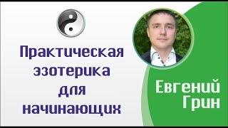 Евгений Грин - Практическая эзотерика для начинающих