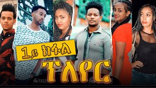 Efrem Michael (EFRA) - ፕለየር 1ይ ክፋል - Player (Part 1) | New Eritrean Series Movie 2020