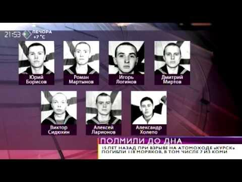 15 лет назад при взрыве на атомоходе «Курск» погибли 118 моряков. 12 августа 2015