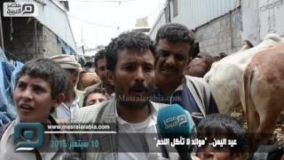 بالفيديو| عيد اليمن..