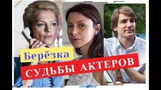 Берёзка сериал СУДЬБЫ АКТЕРОВ Мужья и жены