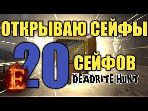 Deadrite Hunt - ОТКРЫВАЮ СЕЙФЫ! УДАЧНОЕ ОТКРЫТИЕ СЕЙФОВ