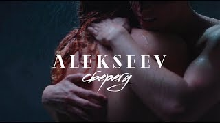 ALEKSEEV - Сберегу (official video)