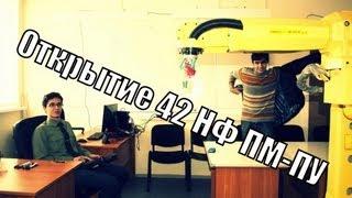 видео ПМ-ПУ :: Экономика