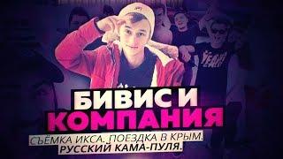 БИВИС И КОМПАНИЯ: Съемки X5M. Поездка в Крым. Русский Кама-Пуля. Конец 2017