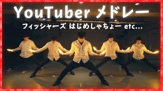 人気YouTuberの「OP・ED 曲」をヲタ芸で表現してみた!【第一弾】