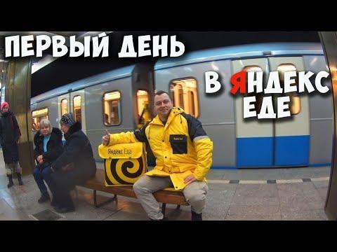 ЯНДЕКС ЕДА - ПЕРВЫЙ ДЕНЬ НА РАБОТЕ