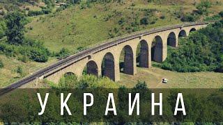 Куда Поехать в Украине 2020 [8 Крутейших Мест, Готовый Маршрут Путешествия]