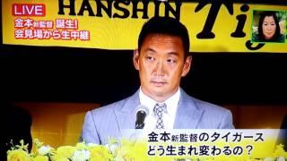 2015年10月19日 阪神タイガース金本知憲新監督就任会見「やってやろうと...