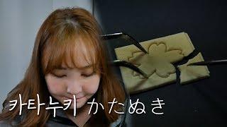 🎧 그 어렵다는 일본식 뽑기 '카타누키' 도전!!|かたぬき Katanuki ASMR (Cut-Out Candy)