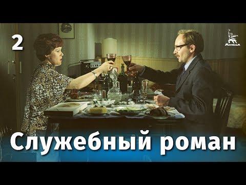 Служебный роман 2 серия (комедия, реж. Эльдар Рязанов, 1977 г.)