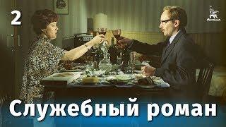 Download Служебный роман 2 серия (комедия, реж. Эльдар Рязанов, 1977 г.) Mp3 and Videos
