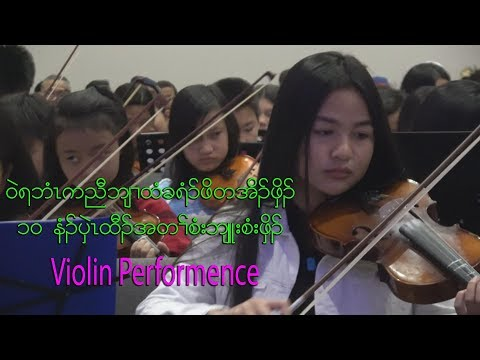 WKBC 10th Anniversary -  Violin group perfomence