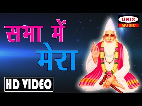 सभा में मेरा || Sabha Me Mera || New Kabir Bhajan 2018 || Bheru Singh Chouhan