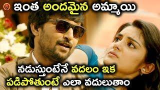 ఇక పడిపోతుంటే ఎలా వదులుతాం | Latest Telugu Movie Scenes | Gentleman Movie