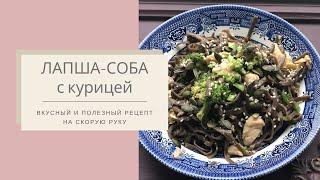 Лапша-СОБА с курицей Как готовить Рецепт Приготовления