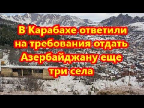 В Карабахе ответили на требования отдать Азербайджану еще три села