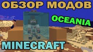 ч.25 - Батисфера и торговля на дне (Oceania) - Обзор мода для Minecraft