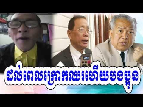 Khmer Hot News: RFA Radio Free Asia Khmer Morning Tuesday 07/18/2017