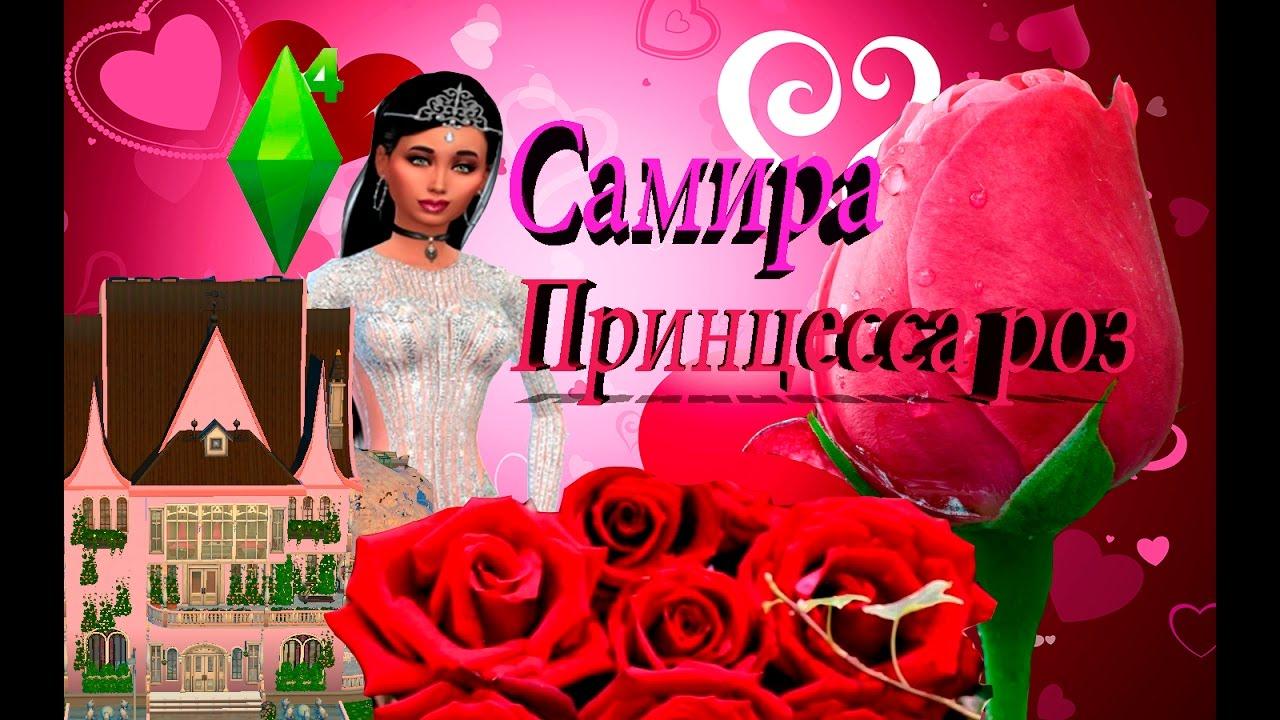Вечер дорогой, открытка с именем самира