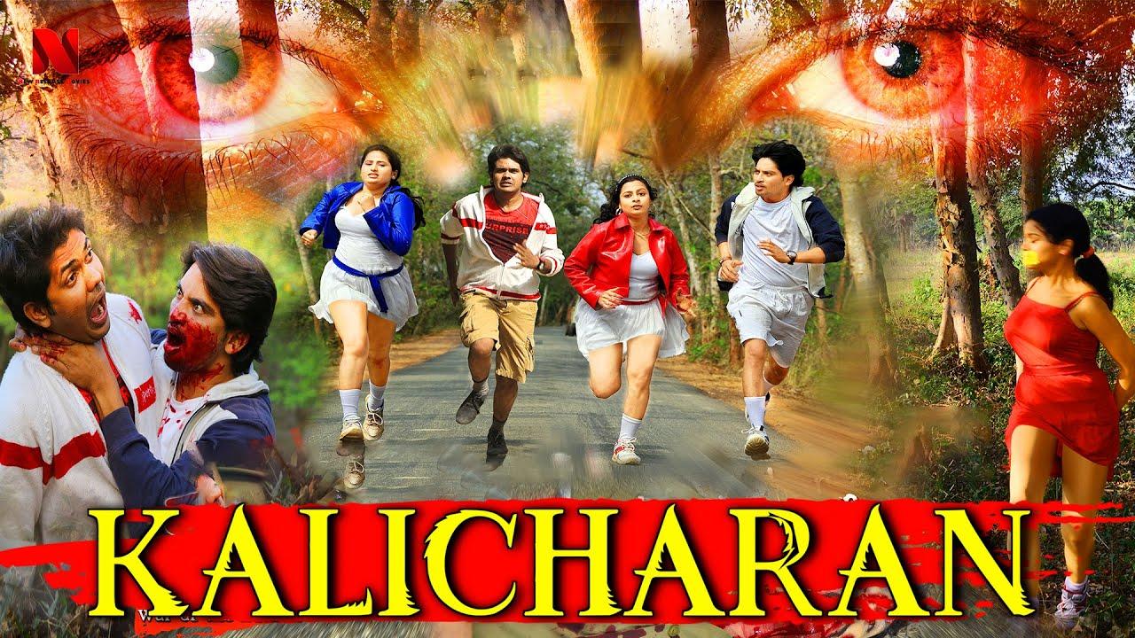 Kalicharan (2020) | New Hindi Dubbed Horror Movie HD | Latest Hindi Dubbed Movie 2020