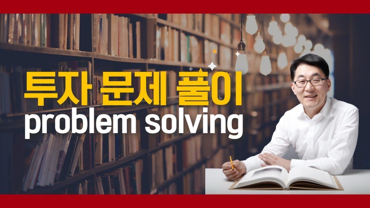최일 CFA의 투자문제풀이(problem solving)