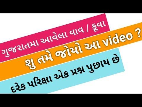 ગુજરાતમાં આવેલા કૂવા / વાવ|gujarat ma aavela kuva/vav|Conducter study material|Gkgurugujrati|