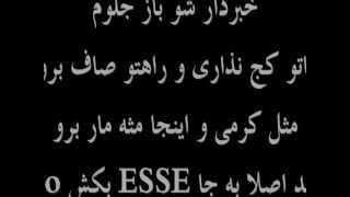 Paya Tehrano ARE lyrics (ft Erfan, Sami beigi, Tik Taak...)