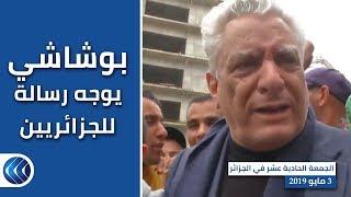 بوشاشي يوجه رسالة للجزائريين في الجمعة 11 من الحراك