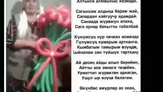 """Кенже Дуйшеева """"Апакем"""""""