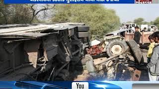 Surendranagar: Accident happened between Car, Bus & Tractor | Mantavya News