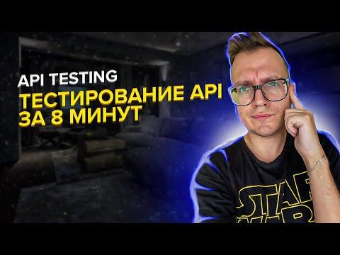 Тестирование API простыми словами за 8 минут / Тестировщик API