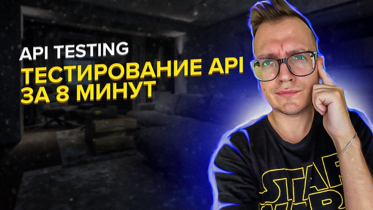 Download Тестирование API простыми словами за 8 минут / Тестировщик API