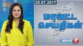 Tamil Nadu Districts News 25-07-2017 – News7 Tamil News