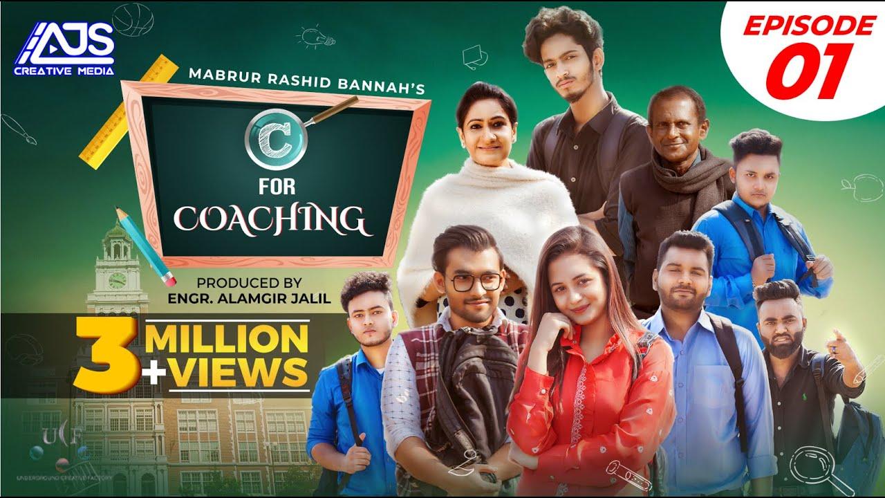 Download C For Coaching |সি ফর কোচিং| Episode- 1 | Prottoy Heron | The Ajaira LTD | Mabrur Rashid Bannah |AJS