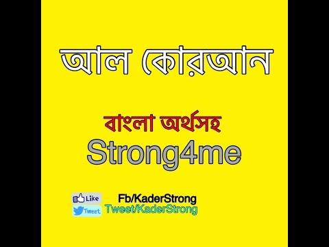 104 Sura Humazah,  Quran Bangla Translation