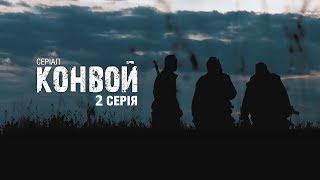 Сериал Конвой   2 серия