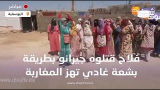 عاجل من اليوسفية:السلامة ياربي: فلاح قتلوه جيرانو بطريقة بشعة غادي تهز المغاربة على قبل الأرض