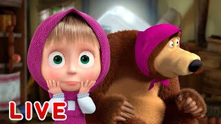 🔴 LIVE STREAM 🎬 Masha and the Bear 👨‍👩‍👦 For the whole family! ❤️ Маша и Медведь