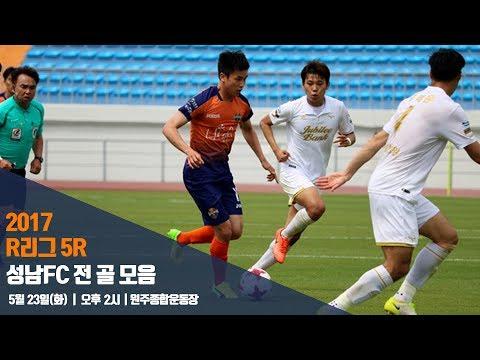 20170523 R리그 강원vs성남 득점모음