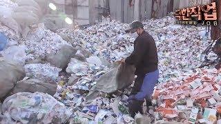 [Full]극한직업 - 쓰레기에서 찾은 보물- 페타이어, 폐비닐, 우유팩