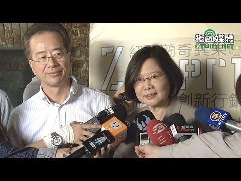 出席「臺灣經濟發展新模式」 蔡英文:創造臺灣農業新發展 - YouTube