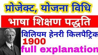 प्रयोजना या प्रोजेक्ट भाषा शिक्षण विधि हिंदी में CTET ,UPTET 2018, DSSSB 2018
