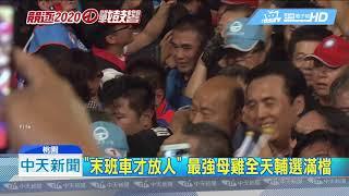 20190719中天新聞 韓拚國政起手式 8/3桃園收復藍失土